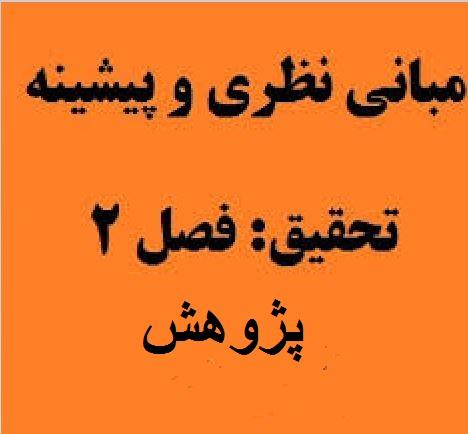 مبانی نظری و پیشینه تحقیق فرش ایران
